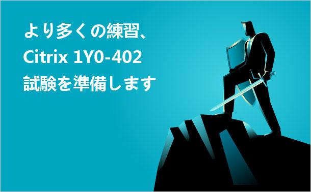 より多くの練習、Citrix 1Y0-402 試験を準備します