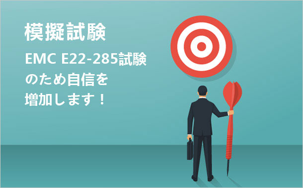 E22-285模擬試験