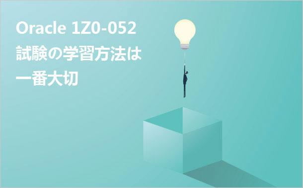 Oracle 1Z0-052 試験の学習方法は一番大切