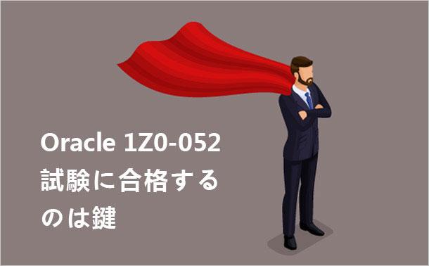Oracle 1Z0-052 試験に合格するのは鍵