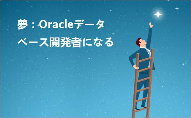 Oracleデータベース開発者になる