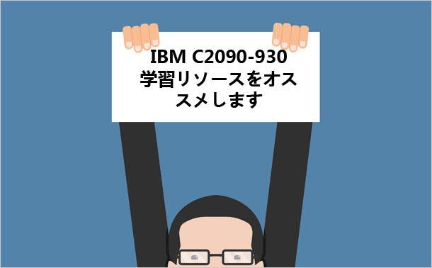 IBM C2090-930