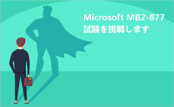 Microsoft MB2-877試験を挑戦します