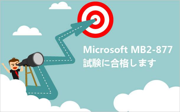 Microsoft MB2-877試験内容