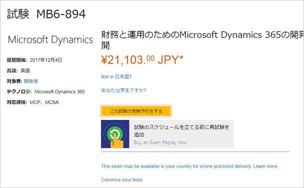 Microsoft MB6-894 試験費用