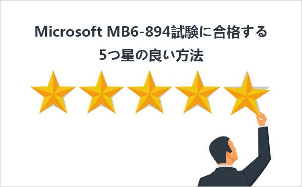 Microsoft MB6-894試験に合格する良い方法
