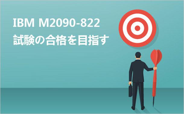 IBM M2090-822試験の合格を目指す
