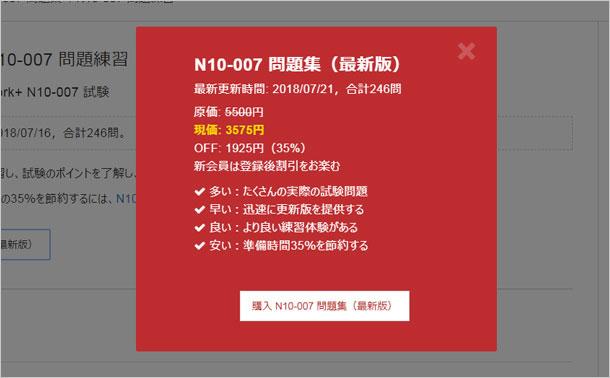 N10-007-問題有料バージョン