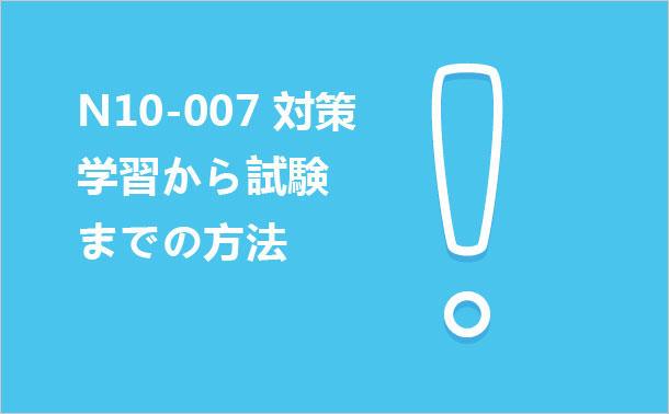 N10-007 対策
