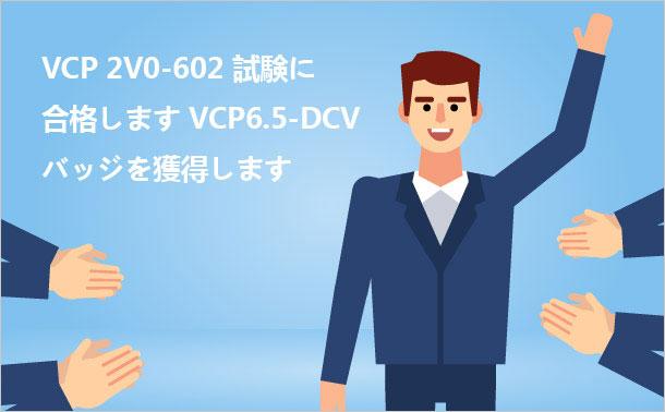 VCP 2V0-602試験にするのはメリット