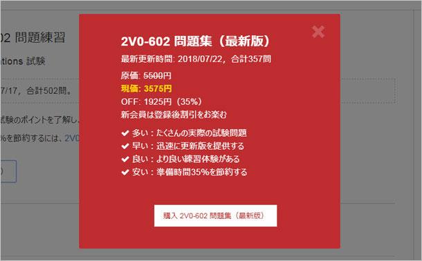 2V0-602 問題更新