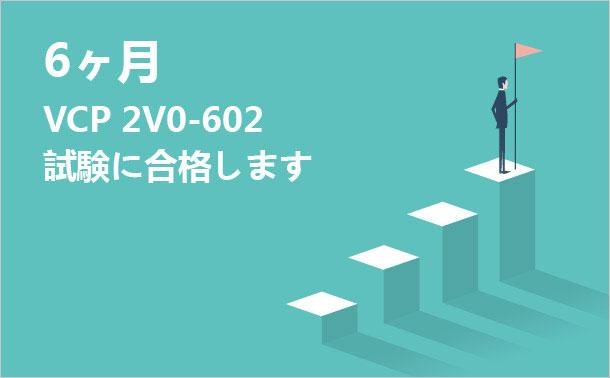 VCP-2V0-602試験に合格します