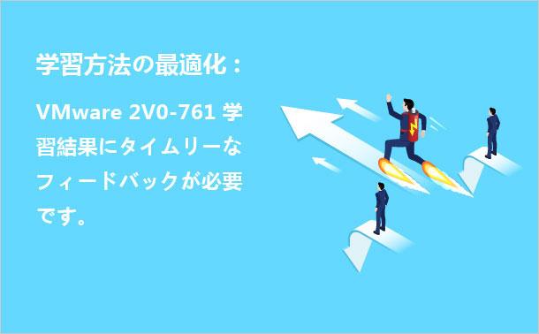 VMware 2V0-761学習方法