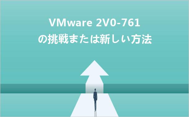 VMware 2V0-76試験を挑戦します