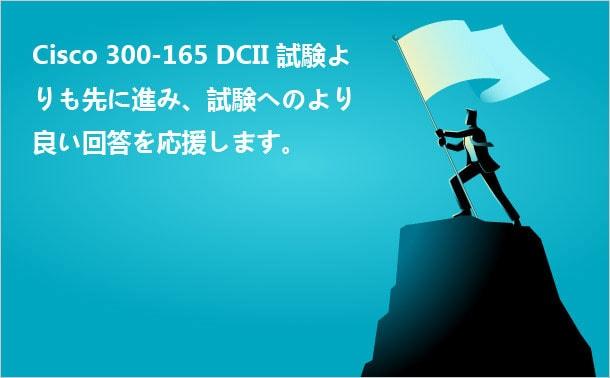 Cisco 300-165 DCII試験に合格を目標とする