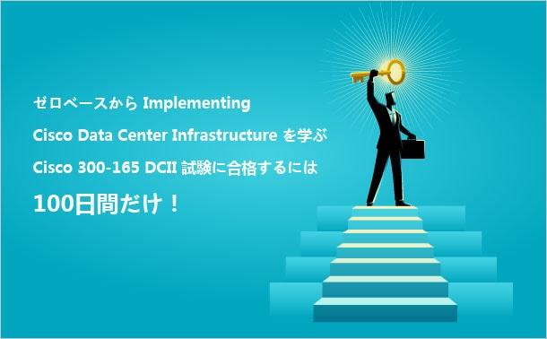 100日でCisco 300-165 DCII試験に合格します