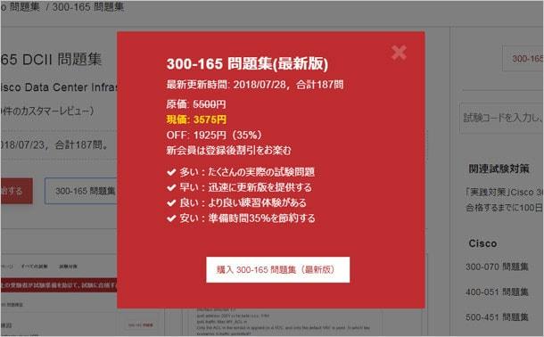 支払い後にCisco 300-165問題集を獲得します