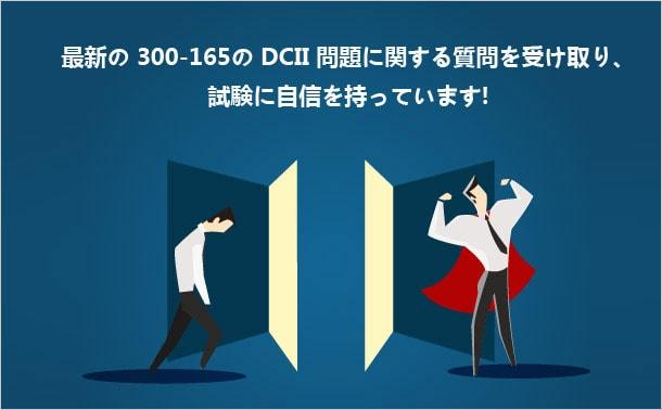 300-165 DCII 問題