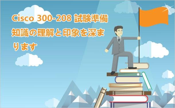 Cisco 300-208試験準備