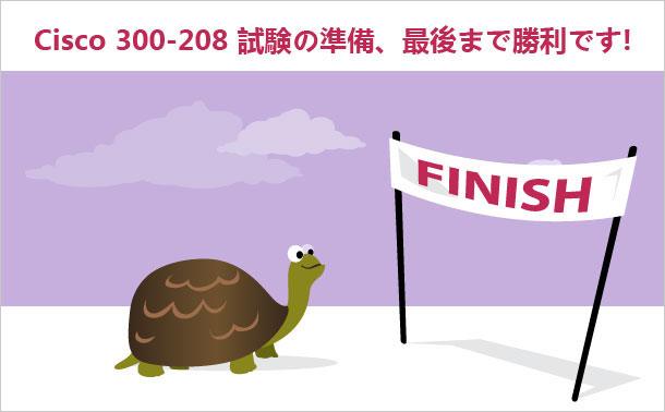 Cisco 300-208試験準備のためうまくやることを主張する