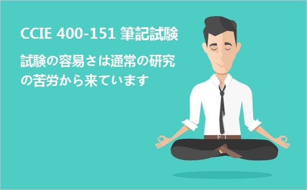 CCIE 400-151 难易度