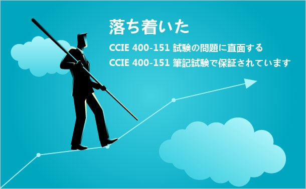 CCIE 400-151 試験経験