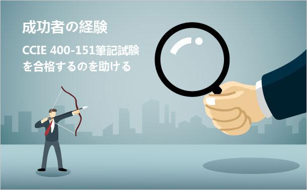 CCIE 400-151 筆記試験