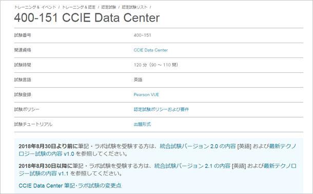 Cisco 400-151試験指南