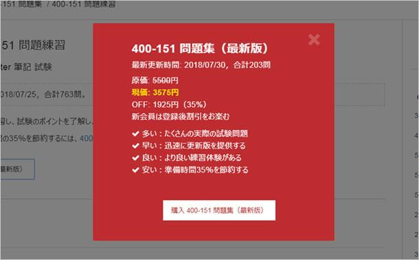 400-151 問題