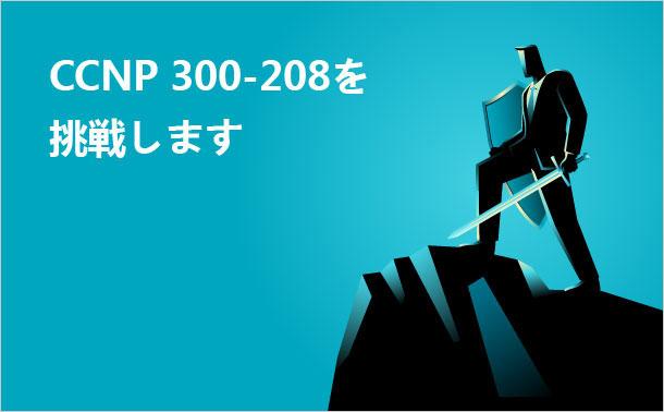 CCNP 300-208を挑戦します