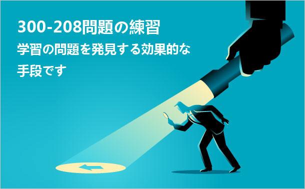 300-208 問題練習