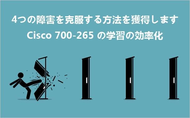 Cisco-700-265の学習の壁を打ち破る