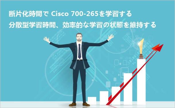 断片化時間でCisco 700-265を学習する