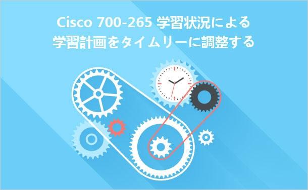 Cisco 700-265学習状況