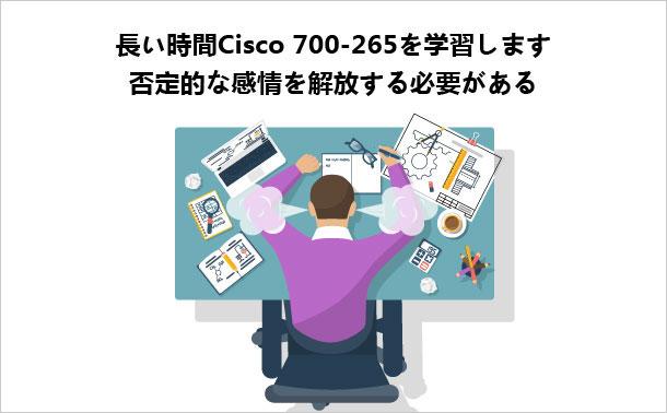 長い時間Cisco 700-265の短所を学ぶ