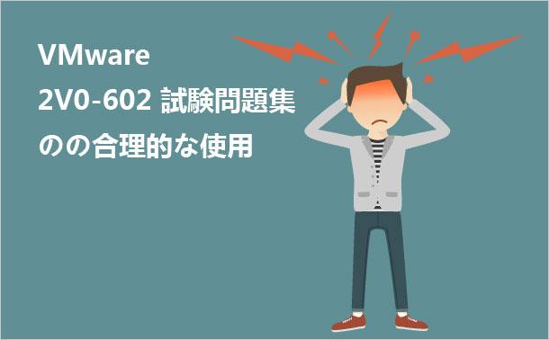 VMware 2V0-602試験ダンプの合理的な使用