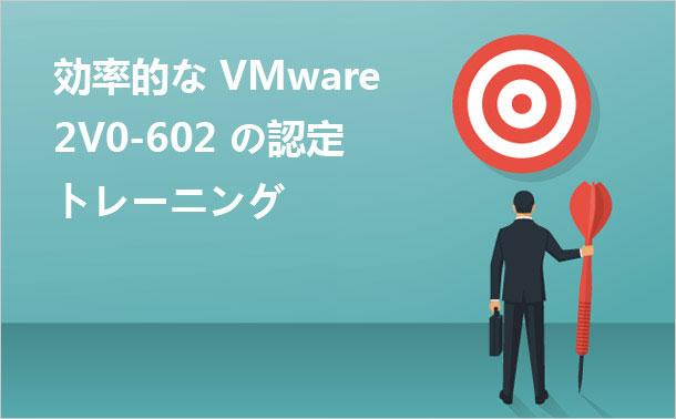 VMware 2V0-602 合格率が高い