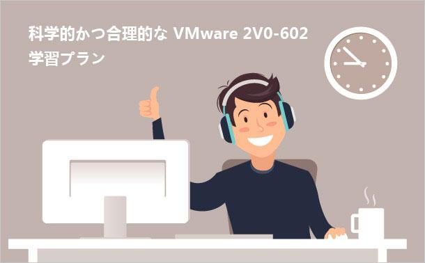 科学的かつ合理的なVMware 2V0-602学習プラン