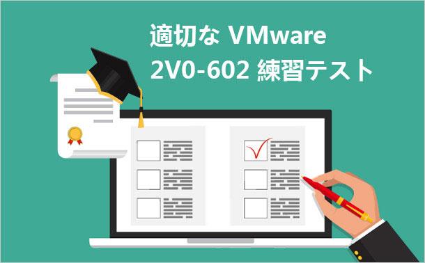 適切なVMware 2V0-602練習テスト