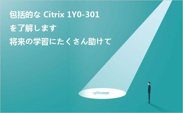 包括的なCitrix 1Y0-301を了解します