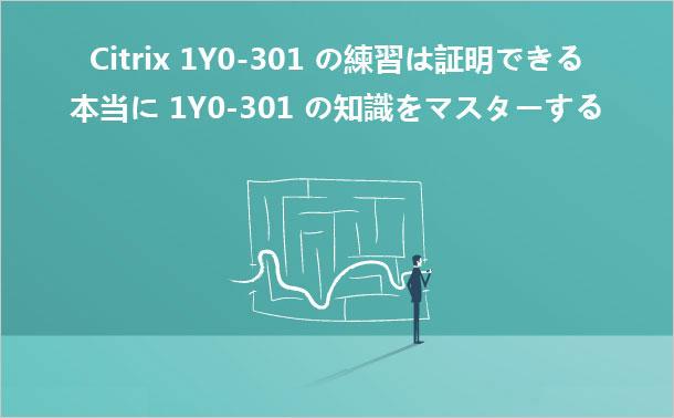Citrix 1Y0-301実践