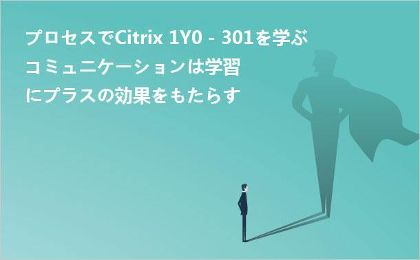 Citrix 1Y0-301学習スキル