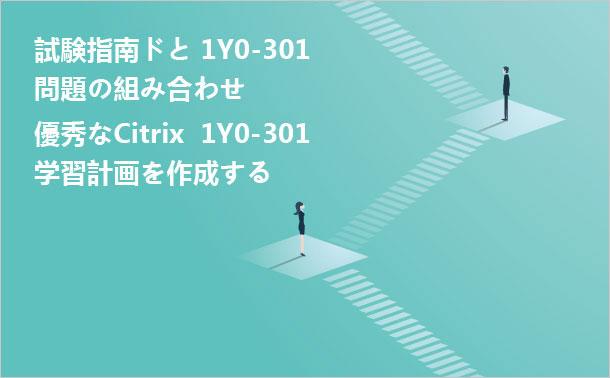 Citrix 1Y0-301学習計画