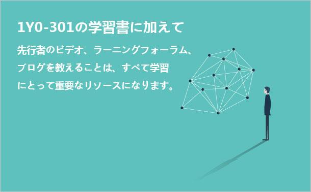 Citrix 1Y0-30学習資源