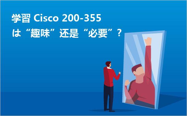 学習Cisco 200-355