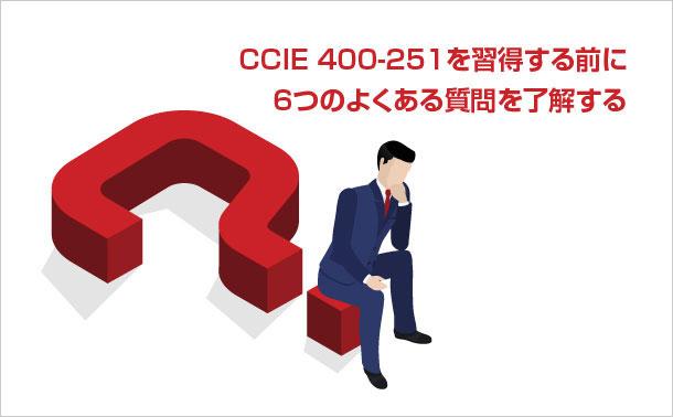 CCIE-400-251よくある質問.jpg