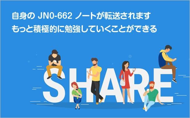 JN0-662ノートを転送します
