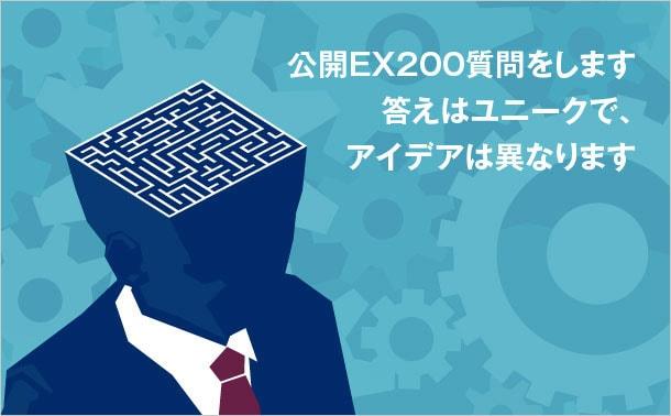 公開EX200質問をします