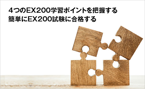 EX200試験