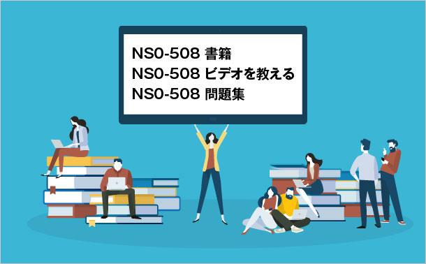 NS0-508-学習資料